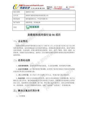 龙澄高科技环保行业OA项目案例