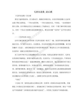 毛泽东选集_读后感