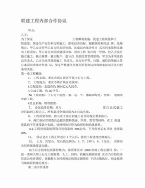 联建工程内部合作协议[1]