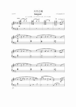 天空之城钢琴五线谱