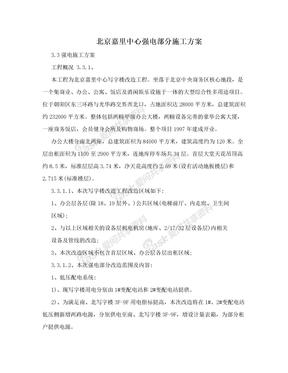 北京嘉里中心强电部分施工方案