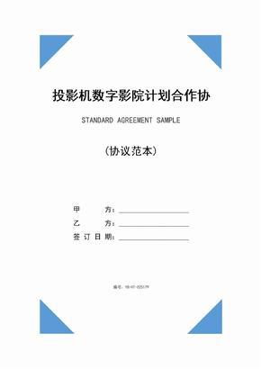 投影机数字影院计划合作协议(协议示范文本)