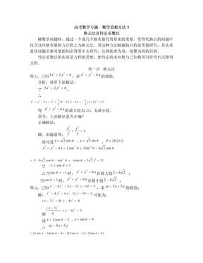换元法及待定系数法