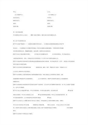 服务器租赁托管合同(IDC主机托管)[1]