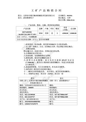 F盘合同F合同相关中瑞日合同&报价合同武汉武汉联通电子