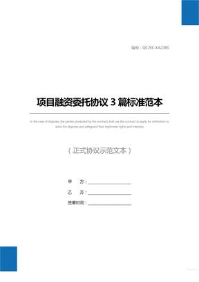 项目融资委托协议3篇标准范本