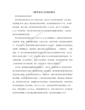 [教学设计]信用社简介