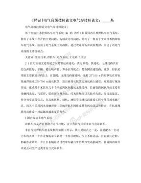 [精品]电气高级技师论文电气焊技师论文:____基