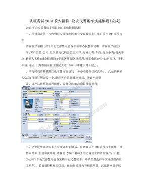 认证考试2013长安福特-公安民警购车实施细则(完成)