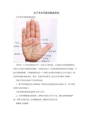 从手掌看肾脏的健康状况