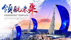 领航未来 企业文化ppt模板设计