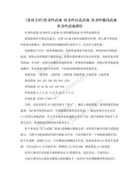 [优质文档]卧龙吟武魂-卧龙吟注进武魂-卧龙吟魏国武魂-卧龙吟武魂感化