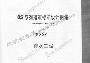 05YS7(a)排水工程
