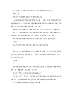 调整表格中文字行距