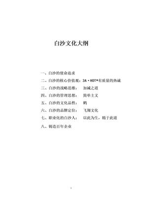 白沙集团企业文化手册