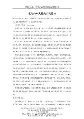 惠州刺绣花边 花边的六大种类及其特点