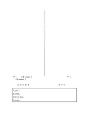 介绍信标准格式模板