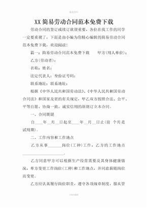 XX简易劳动合同范本免费下载