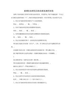 慈利县农村党员队伍状况调查问卷