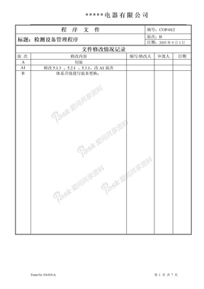 COP-012检测设备管理程序