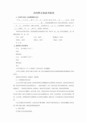 合同终止协议书范本.docx