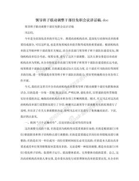 领导班子联动调整干部任免职会议讲话稿.doc
