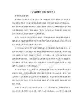 [定稿]魔兽DOTA故事背景