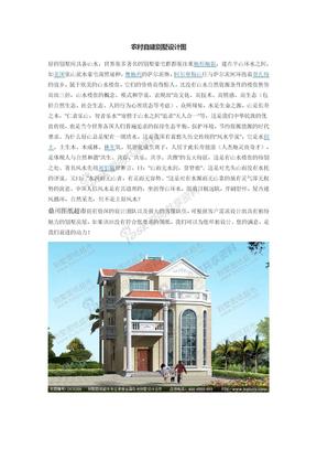 农村自建别墅设计图