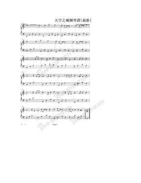 天空之城钢琴谱[最新]