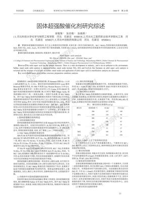 固体超强酸催化剂研究综述.kdh