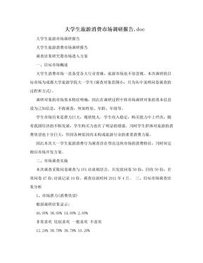 大学生旅游消费市场调研报告.doc