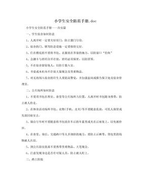 小学生安全防范手册.doc