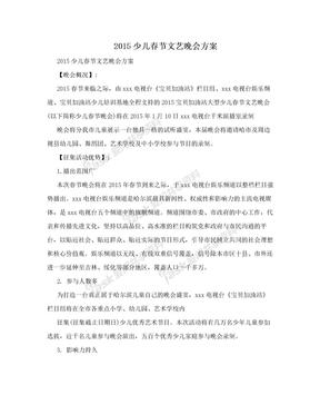 2015少儿春节文艺晚会方案