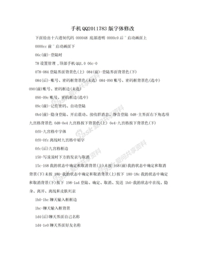 手机QQ2011783版字体修改