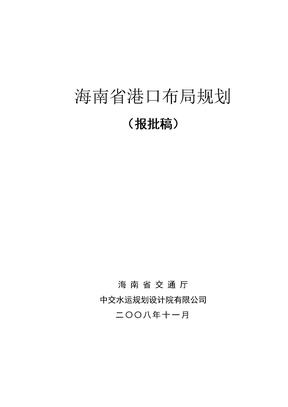 海南省港口布局规划报告(简体字版)