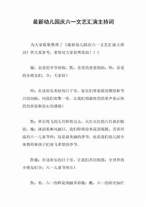 最新幼儿园庆六一文艺汇演主持词
