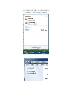 win7创建宽带连接+快捷方式+宽带自动拨号方法.doc