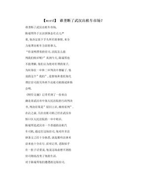 【word】 谁垄断了武汉出租车市场?