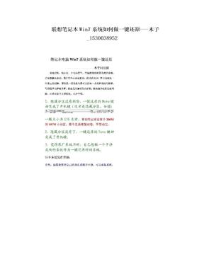 联想笔记本Win7系统如何做一键还原---木子_1530038952