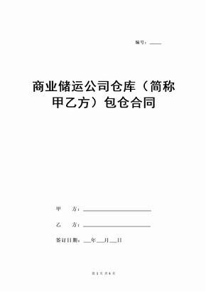 商业储运公司仓库(简称甲乙方)包仓合同