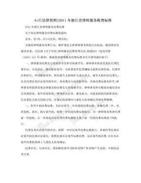 4e7[法律资料]2011年浙江省律师服务收费标准