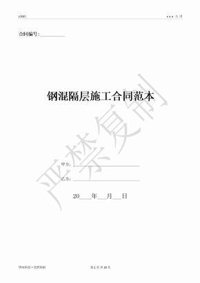 钢混隔层施工合同范本-(优质文档)