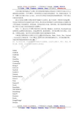 韩国童装品牌大全  (汇集韩国南大门东大门童装品牌1000个)