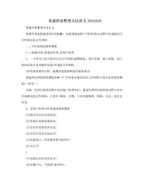 基建档案整理方法讲义7935858