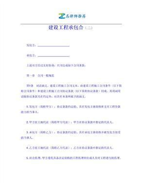 【名律师推荐】建设工程承包合(二)