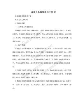 设施设备检验维修手册46