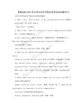 【精品】2005年石景山社区学院礼仪英语知识辅导91