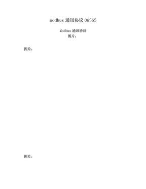 modbus通讯协议06565