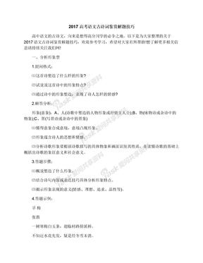 2017高考语文古诗词鉴赏解题技巧