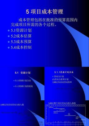 企业项目成本管理(ppt 29页)